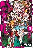 バグガール。1 (ゼノンコミックス)