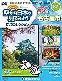 空から日本を見てみようDVD 87号 (名古屋市) [分冊百科] (DVD付) (空から日本を見てみようDVDコレクション)