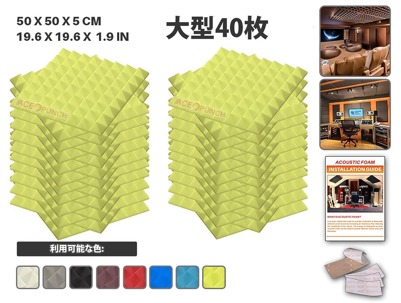 エースパンチ 新しい 40ピースセット黄色い 500 x 500 x 50 mm ピラミッド 東京防音 ポリウレタン 吸音材 アコースティックフォーム AP1034 B01MS811VM 黄 黄