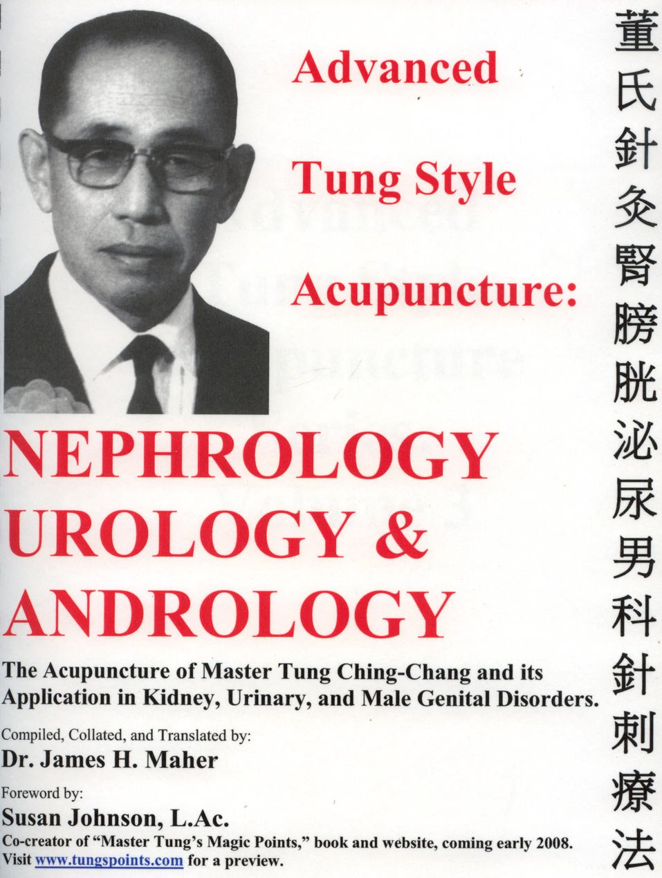 Advanced Tung Style Acupuncture Vol. 3: Nephrology, Urology & Andrology:  Ching-Chang Tung, James Maher: 9780975909645: Amazon.com: Books