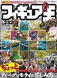 フィギュア王No.232 (ワールドムック 1147)