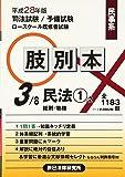 肢別本〈3〉民事系民法1〈平成28年版〉