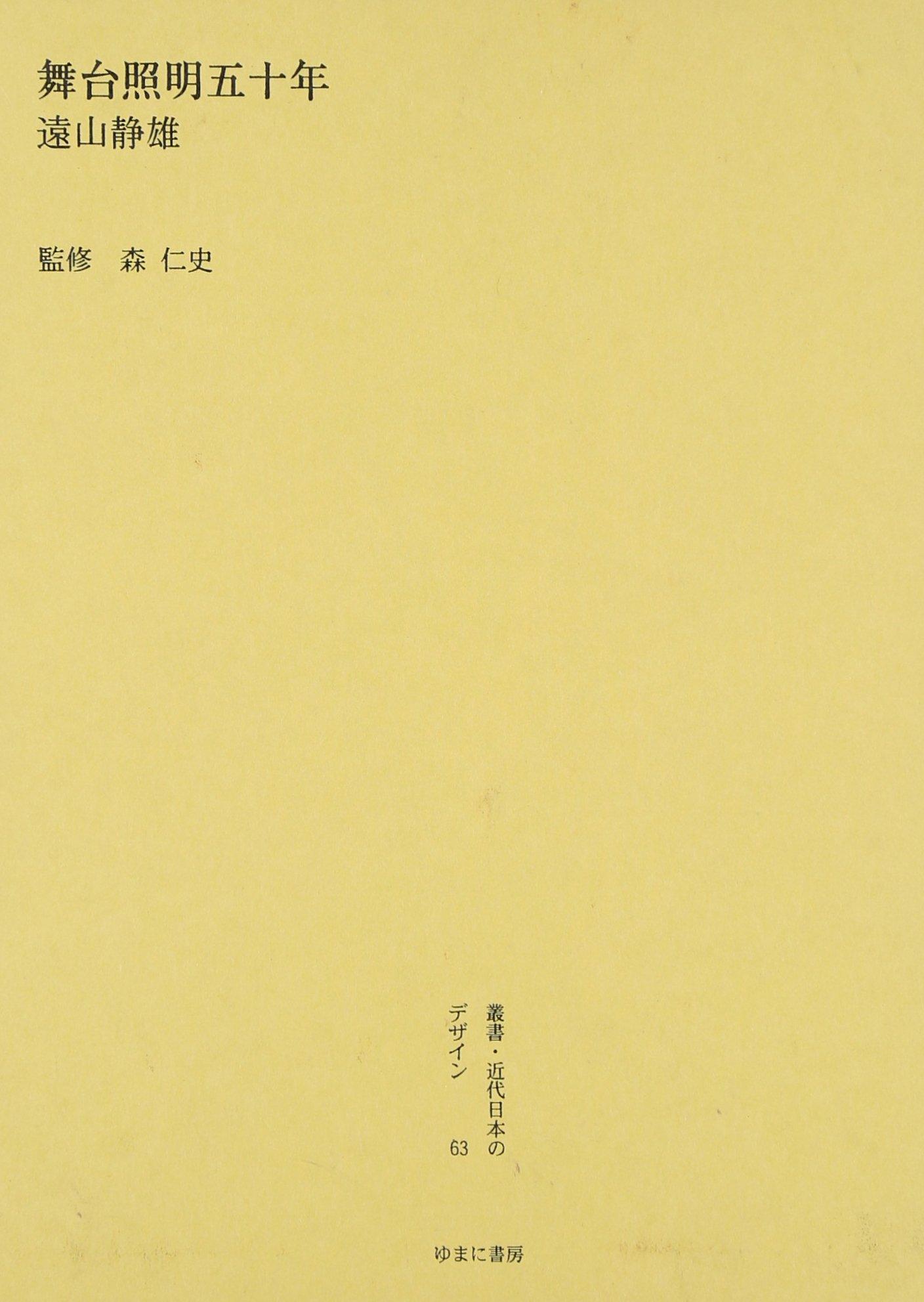 舞台照明五十年 (叢書・近代日本...