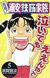 元祖!浦安鉄筋家族 (5) (少年チャンピオン・コミックス)
