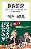 教育激変-2020年、大学入試と学習指導要領大改革のゆくえ (中公新書ラクレ)