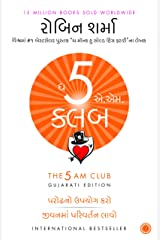 The 5 AM Club (Gujarati) (Gujarati Edition) Kindle Edition