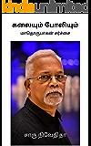 கலையும் போலியும்: மாதொருபாகன் சர்ச்சை (Tamil Edition)