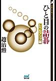 ひと目の詰碁 レベルアップ編