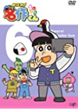 あはれ! 名作くん 6 [DVD]