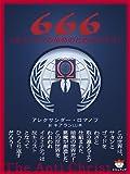 666 イルミナティの革命のためのテキスト(超☆ぴかぴか) (超☆ぴかぴか文庫)