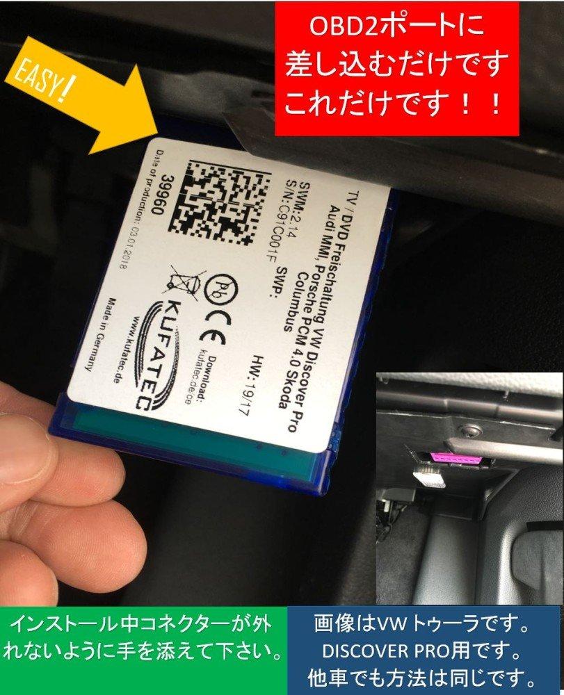 KUFATEC ゴルフ7 テレビキャンセラー 新型 最新バージョン簡単日本語解説書付き5分で完了簡単設定 アルテオン AD1 5T /(39960/) ゴルフ7.5 新型 TVキャンセラー// 正規品 DVDも視聴可 ティグアン ナビキャンセラー SSKPRODUCTオリジナルセット トゥーラン VW39960 ポロ B8 パサート 【純正 DISCOVER PRO 搭載車向け】 パサートヴァリアント