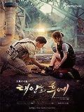 ピアノソロ 韓国ドラマ「太陽の末裔」オリジナル・サウンド・トラック フォト&スコア集