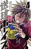送球ボーイズ 4 (裏少年サンデーコミックス)