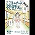 こころのナース夜野さん【単話】(1)【期間限定 無料お試し版】 (ビッグコミックス)