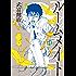 ルームメイト(2) (ビッグコミックス)