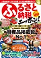 ふるさと納税ニッポン! 2019冬号 (GEIBUN MOOKS)