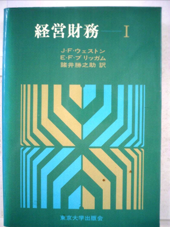 経営財務〈第1〉 (1968年) | E.F...