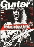 Guitar magazine (ギター・マガジン) 2012年 04月号 (ポスター付き) [雑誌]
