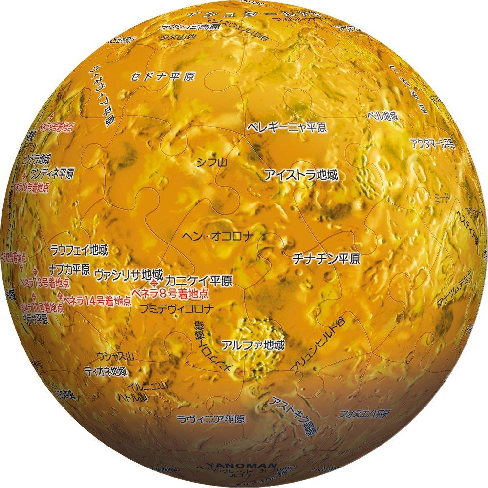 60ピース 3D球体パズル 金星儀-THE VENUS-(Ver.2)