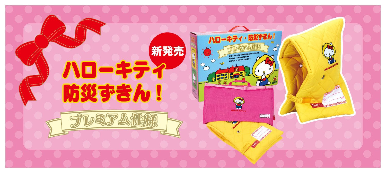 Facil Children's Hello Kitty premium disaster prevention hood set 8097