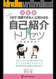 コミュ障でも1分で「信頼できる人」と思わせる 自己紹介のトリセツ (Panda Publishing)