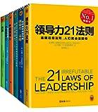 全球领导力大师马克斯维尔大全集(套装共6册)
