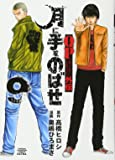 QPトム&ジェリー外伝月に手をのばせ 9 (少年チャンピオン・コミックスエクストラ)