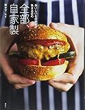 おいしいもの好きが集まる店の 全部、自家製 (講談社のお料理BOOK)