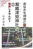 あなたも神様に愛される 瀬織津姫神社めぐり2 姫旅しませんか?