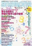 anemone (アネモネ) 2014年 07月号