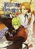 戦う司書と追想の魔女 BOOK5 (集英社スーパーダッシュ文庫)