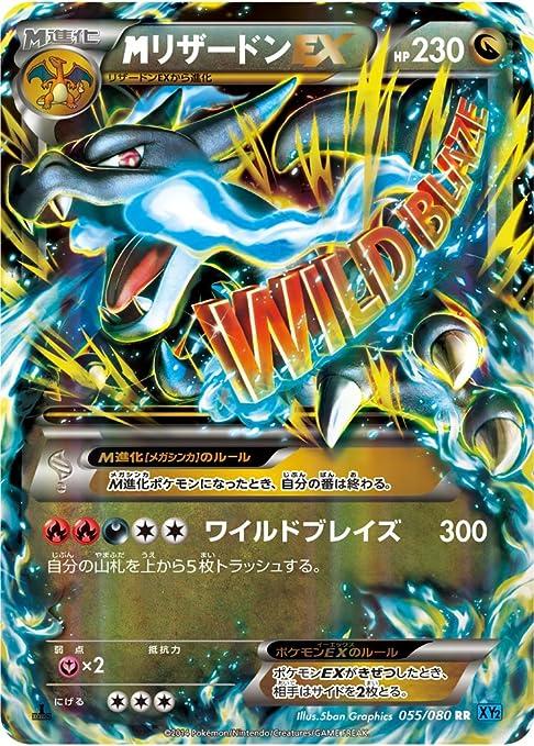amazon com m mega charizard ex xy pokemon card japanese wild
