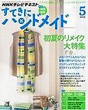 NHKすてきにハンドメイド 2015年 05 月号 [雑誌]