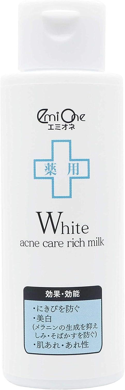 エミオネ 薬用乳液 ホワイトアクネケアリッチミルク