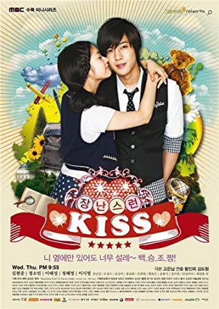 Jung Soo min et Kim Hyun Joong datant 2013 matchmaking carte Trick