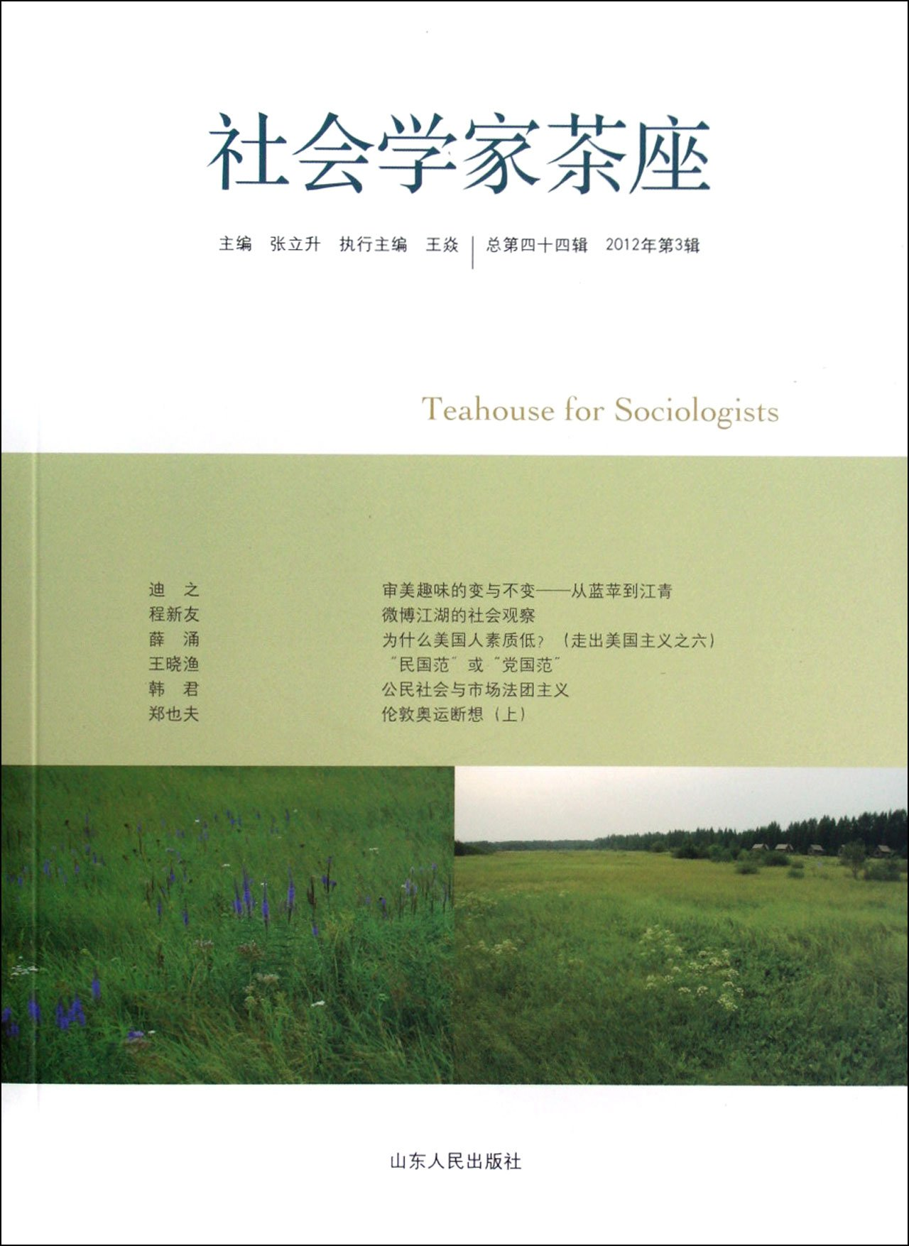 Download Teahouse for Sociologists (Chinese Edition) pdf