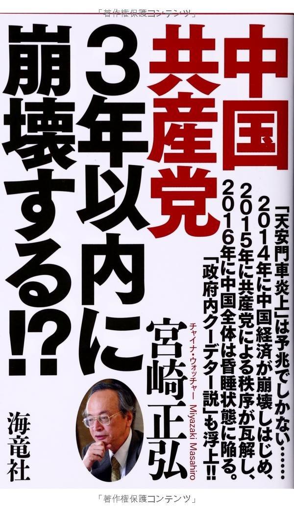 崩壊 中国 共産党 中国発禁作家は予言する。「共産党独裁崩壊で中国は分裂する!」|文藝春秋digital