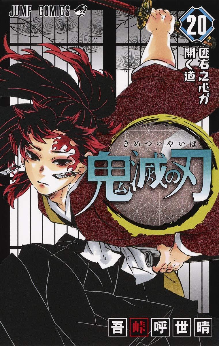 鬼滅の刃192話日本語フル