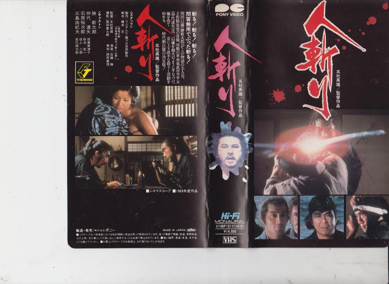 人斬り [VHS] B00005IKWQ