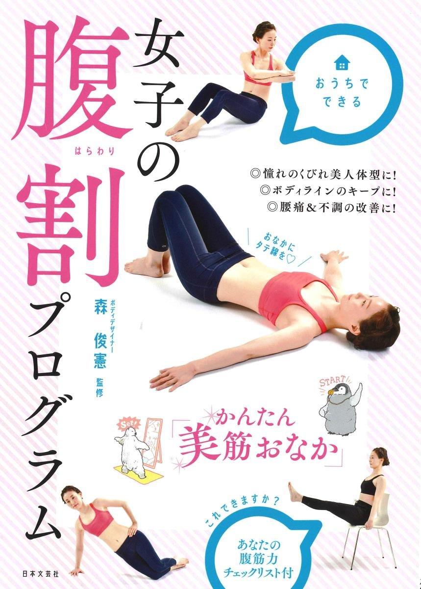 女子の腹割プログラム 単行本(ソフトカバー)