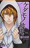 ケダモノ彼氏 10 (マーガレットコミックス)