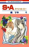 S・A(スペシャル・エー) 4 (花とゆめコミックス)