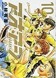 アオアシ (10) (ビッグコミックス)