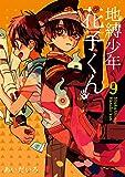 地縛少年 花子くん(9) (Gファンタジーコミックス)