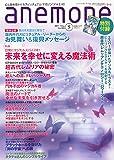 anemone (アネモネ) 2011年 05月号 [雑誌]