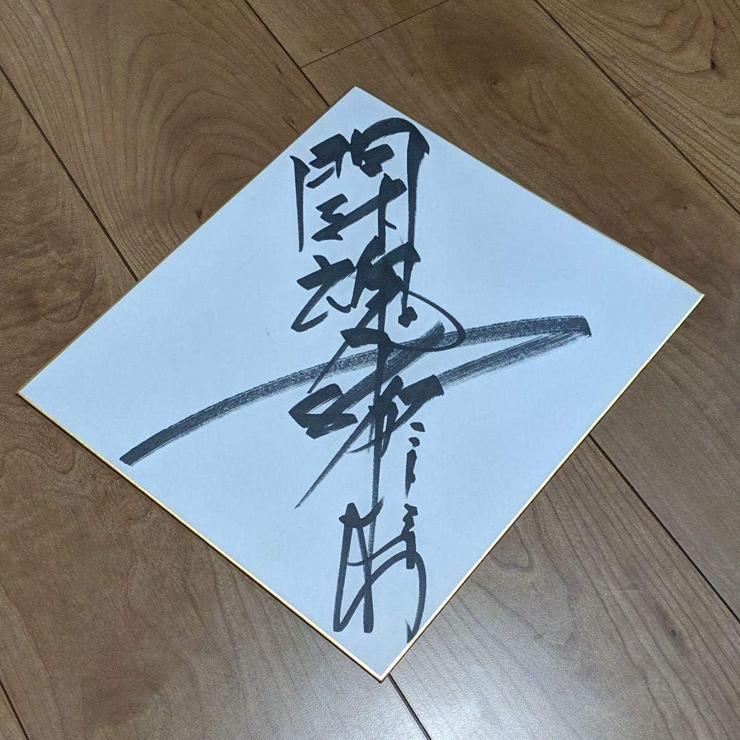 アントニオ猪木 直筆サイン色紙