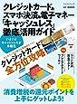 クレジットカード&スマホ決済&電子マネー「キャッシュレス」徹底活用ガイド (マイナビムック)