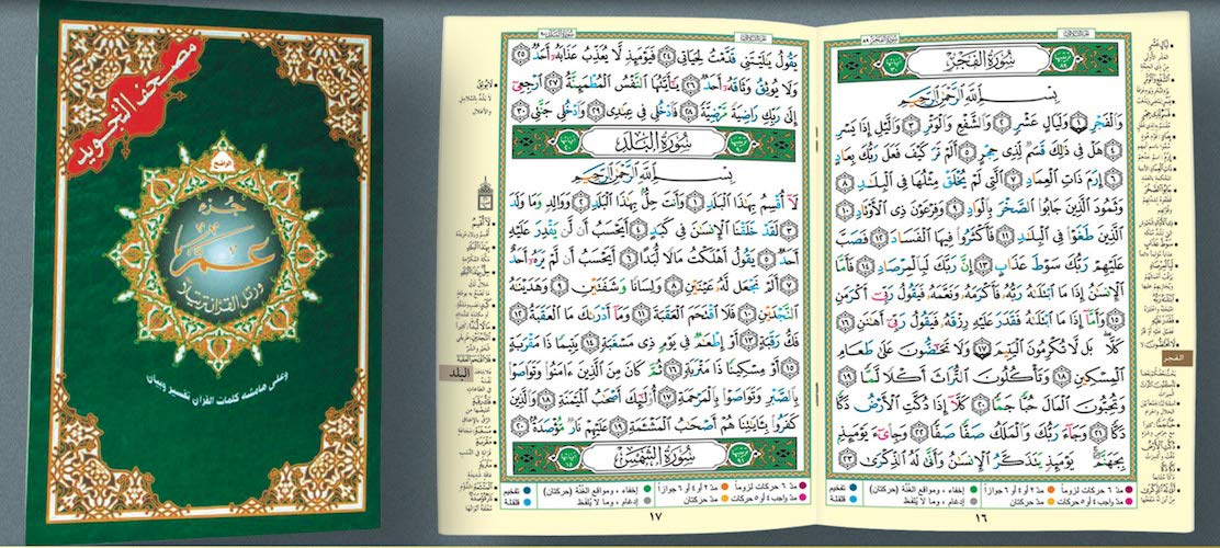 Tajweed Qur'an (Juz' Amma, Size (7 x 9)) (Arabic Edition