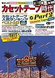 カセットテープ時代 Part2 ~懐かしの昭和の音楽カルチャー~ (CDジャーナルムック)
