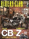 RIDERS CLUB ライダースクラブ 2018年 2 月号 [雑誌]